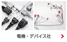 電機・デバイス社